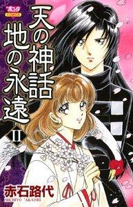 couverture, jaquette Ten no Shinwa - Chi no Eien 2  (Akita shoten) Manga