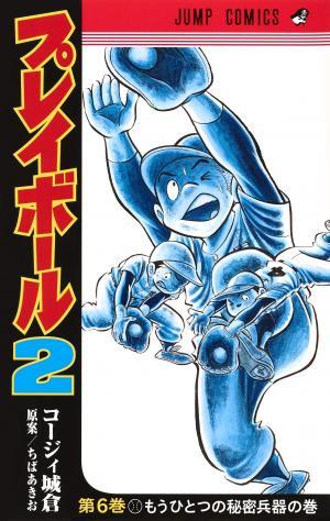 Play Ball 2 6 Manga