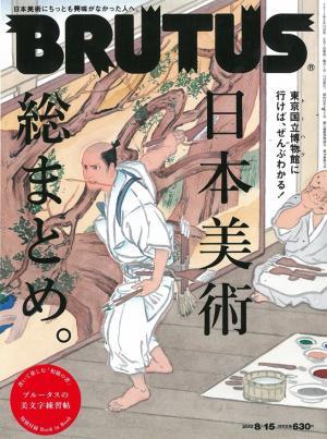 Takehiko Inoue - Brutus 760 Magazine
