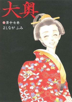 couverture, jaquette Le pavillon des hommes 17  (Hakusensha)