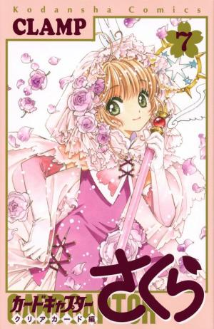 Card captor Sakura - Clear Card Arc # 7