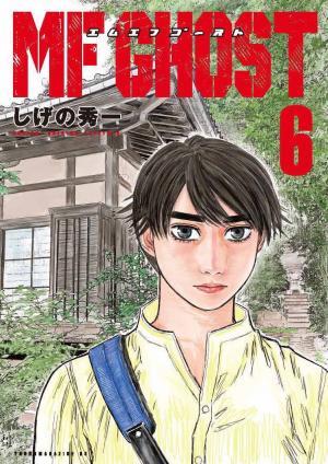 MF Ghost # 6