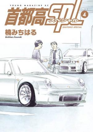 Shutoko SPL 4 Manga