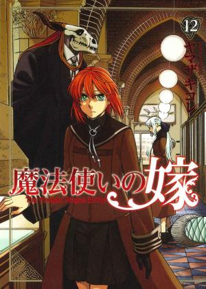The Ancient Magus Bride # 12