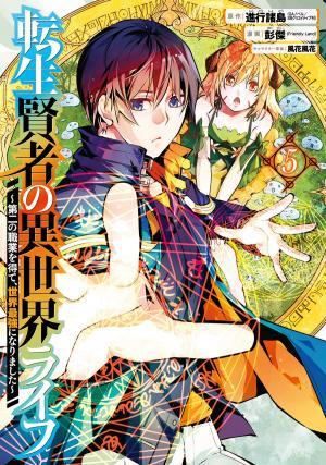 Tensei Kenja no Isekai Life - Daini no Shokugyo wo Ete, Sekai Saikyo ni Narimashita 5