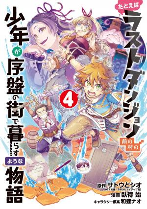 Tatoeba Last Dungeon Mae no Mura no Shounen ga Joban no Machi de Kurasu Youna Monogatari   4