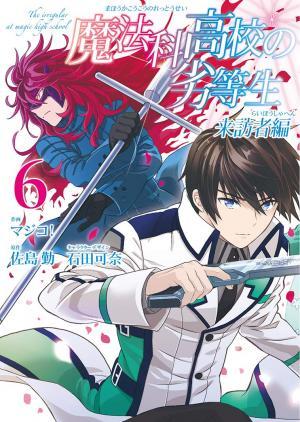 Mahouka Koukou no Rettousei - Raihousha Hen 6 Manga