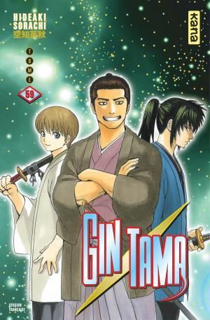 Gintama 59