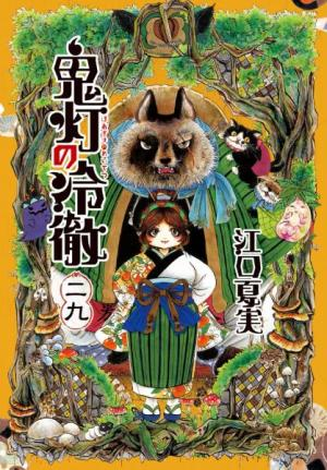 Hôzuki no Reitetsu # 29