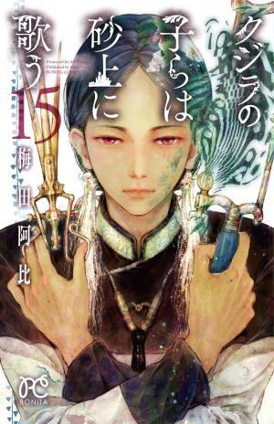 couverture, jaquette Les enfants de la baleine 15  (Akita shoten) Manga