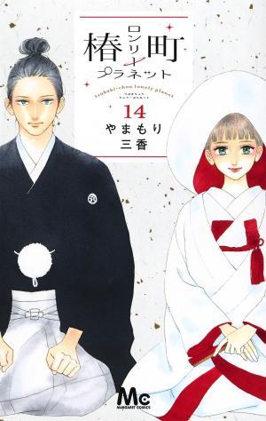 Tsubaki-chô Lonely Planet 14 Manga
