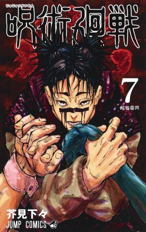 Jujutsu Kaisen # 7