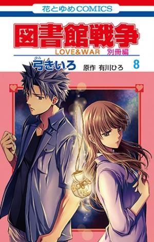 Toshokan Sensou - Love & War Bessatsu Hen # 8