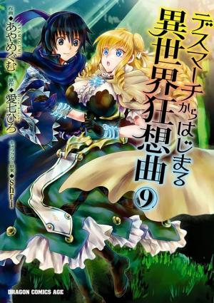 Death March kara Hajimaru Isekai Kyousoukyoku # 9