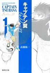 Captain Tsubasa - Golden 23 édition Bunko