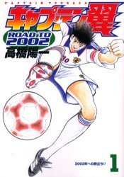 Captain Tsubasa - Road to 2002 édition simple
