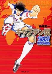 Captain Tsubasa - Road to 2002 édition Bunko