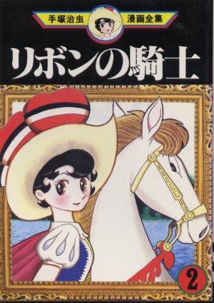 couverture, jaquette Princesse Saphir 2  (Kodansha)
