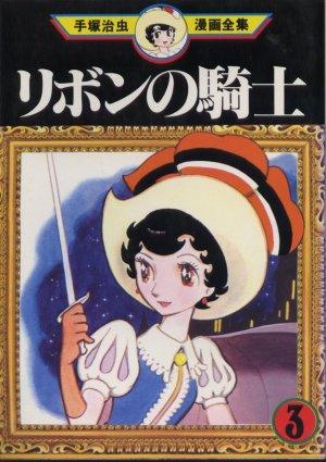 couverture, jaquette Princesse Saphir 3  (Kodansha)