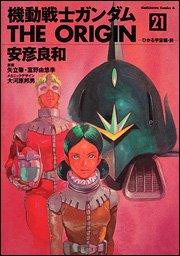 couverture, jaquette Mobile Suit Gundam - The Origin 21  (Kadokawa)