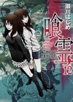 couverture, jaquette Ga-rei - La bête enchaînée 12  (Kadokawa) Manga