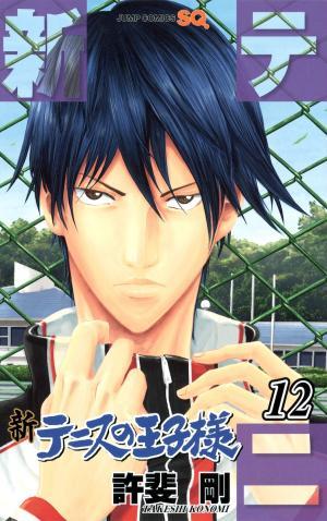 Shin Tennis no Oujisama # 12