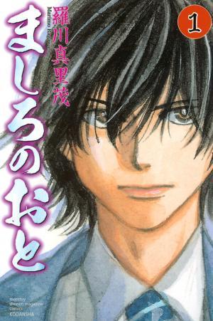 Mashiro no Oto 1