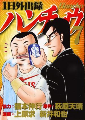 Ichinichi Gaishutsuroku Hanchou # 7