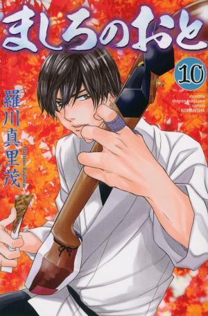 Mashiro no Oto # 10