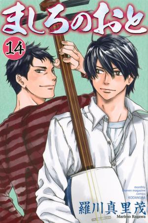 Mashiro no Oto # 14