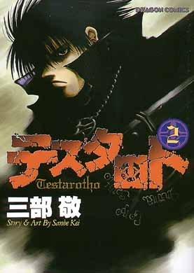 couverture, jaquette Testarotho 2  (Kadokawa) Manga