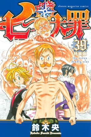 Seven Deadly Sins 39 Japonaise