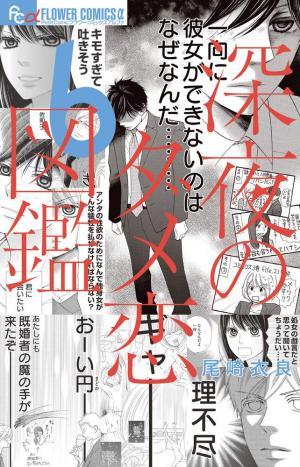 Shinya no Dame Koizukan # 6