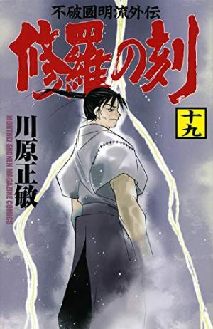 Shura no Toki - Mutsu Enmei Ryu Gaiden 19 Japonaise