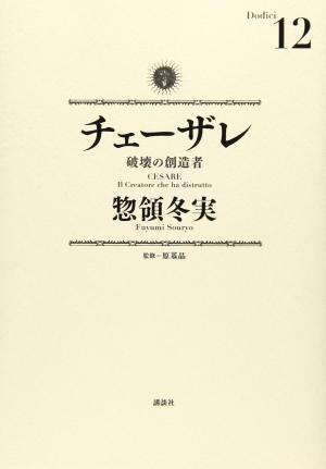 couverture, jaquette Cesare 12  (Kodansha)
