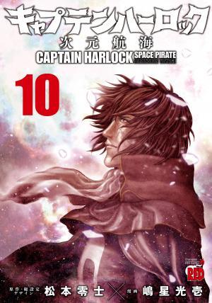 couverture, jaquette Capitaine Albator : Dimension voyage 10  (Akita shoten) Manga