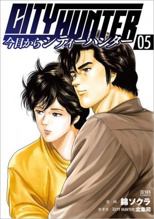 couverture, jaquette City Hunter Rebirth 5  (Tokuma Shoten)