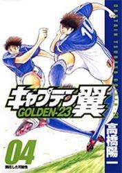 Captain Tsubasa - Golden 23 4