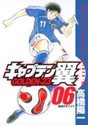 Captain Tsubasa - Golden 23 6