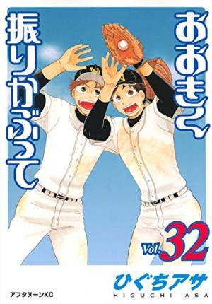 Ookiku Furikabutte 32 Manga