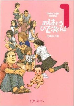Heisei Mangaka Jitsuzon Monogatari - Ohayô Hideji-kun! édition simple
