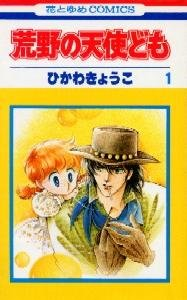 Koya no Tenshi domo - Miriam édition simple