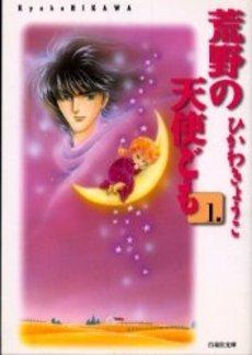 Koya no Tenshi domo - Miriam édition Bunko