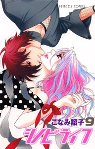 couverture, jaquette Shinobi Life 9  (Akita shoten)