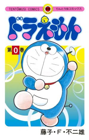 Doraemon 0 Japonaise