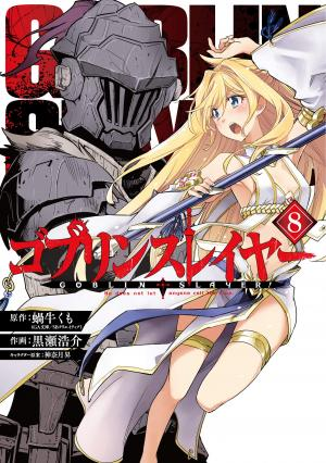 Goblin Slayer # 8