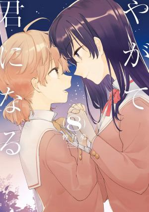 Bloom into you 8 Simple