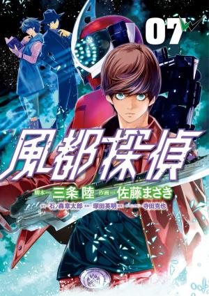 couverture, jaquette Kamen Rider W: Fuuto Tantei 7  (Shogakukan) Manga
