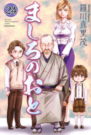 Mashiro no Oto # 24