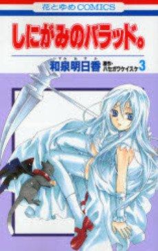 couverture, jaquette Shinigami no Ballad 3  (Hakusensha)